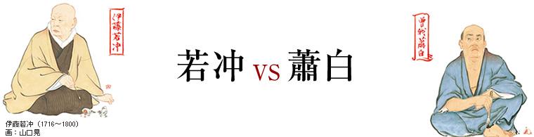 若冲vs蕭白