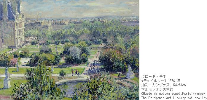 クロード・モネ《テュイルリー》1876年 油彩・カンヴァス、54x73cm  マルモッタン美術館<br />  cMusee Marmottan Monet,Paris,France/ The Bridgeman Art Library Nationality