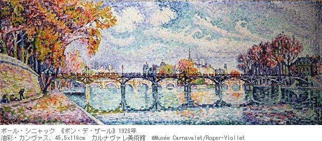ポール・シニャック 《ポン・デ・ザール》1928年<br /> 油彩・カンヴァス、45,5x116cm カルナヴァレ美術館 cMusee Carnavalet/Roger-Viollet