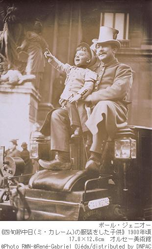 ポール・ジェニオー<br /> 《四旬節中日(ミ・カレーム)の服装をした子供》1900年頃<br /> 17.8×12.6cm オルセー美術館<br /> cPhoto RMN-cRene-Gabriel Ojeda/distributed by DNPAC