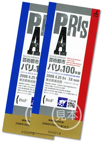 東京都美術館 芸術都市パリの100年展