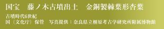 国宝 藤ノ木古墳出土 金銅製棘葉形杏葉