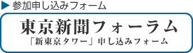 東京新聞フォーラム 参加申し込みフォームへ