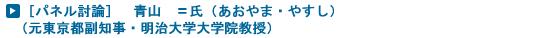 [パネル討論] 青山 〓氏(あおやま・やすし)<br /> (元東京都副知事・明治大学大学院教授)