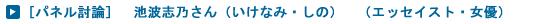 [パネル討論] 池波志乃さん(いけなみ・しの) (エッセイスト・女優)