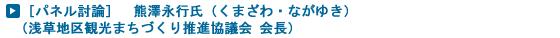[パネル討論] 熊澤永行氏(くまざわ・ながゆき)<br /> (浅草地区観光まちづくり推進協議会 会長)