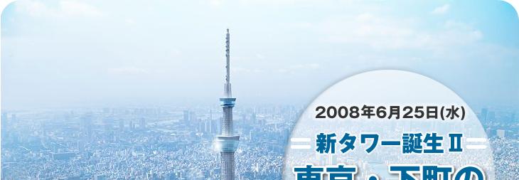新タワー誕生2 東京・下町の魅力を世界へ