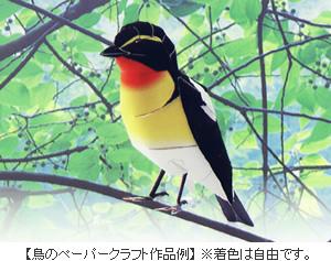 鳥のペーパークラフト作品例