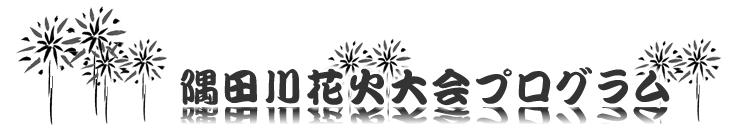 隅田川花火大会プログラム