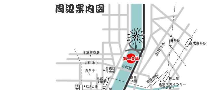 隅田川花火大会周辺案内図
