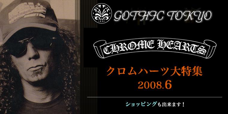 GOTHIC TOKYO 2008.3