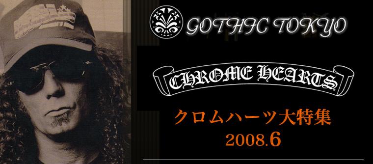 GOTHIC TOKYO 2008.6