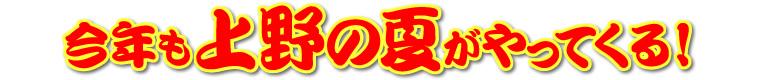 今年も上野の夏がやってくる!