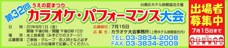 第32回カラオケ・パフォーマンス大会 出場者募集! 台東区ホテル旅館協会