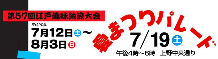 第57回江戸趣味納涼大会 うえの夏まつり 夏まつりパレード 上野中央通り