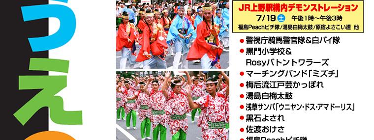 JR上野駅構内デモンストレーション 福島Peachピチ隊 湯島白梅太鼓 原宿よさこい連