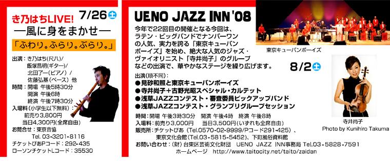 き乃はちLIVE 風に身をまかせ UENO JAZZ INN'08 東京キューバンボーイズ 寺井尚子