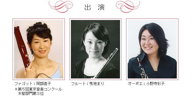 出演:岡部直子、曳地まり、小野寺彩子