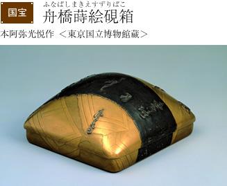 舟橋蒔絵硯箱