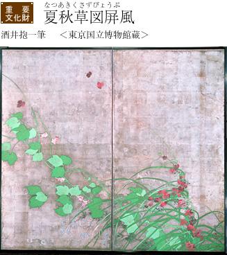 夏秋草図屏風