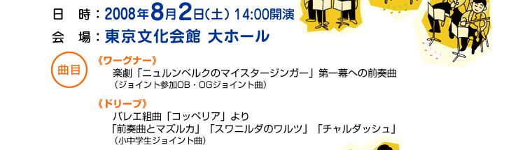 8月2日14時開演 東京文化会館大ホール