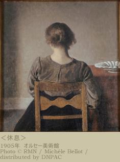 <休息>1905年  オルセー美術館  Photo(C)RMN/Michele Bellot/distributed by DNPAC
