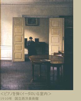 <ピアノを弾くイーダのいる室内、ブレズゲーゼ25番地>1910年  国立西洋美術館