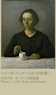 <イーダ・ハンマースホイの肖像>1907年  オーフース美術館  Photo  (C) Ole Hein Pedersen