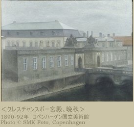 <クレスチャンスボー宮殿>1890-92年  コペンハーゲン国立美術館  Photo (C) SMK Foto, Copenhagen