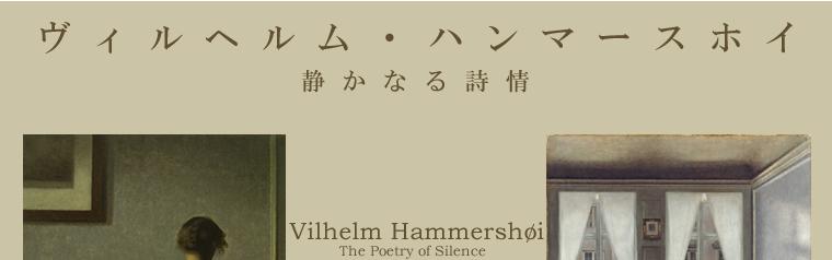 ヴィルヘルム・ハンマースホイ 静かなる詩情