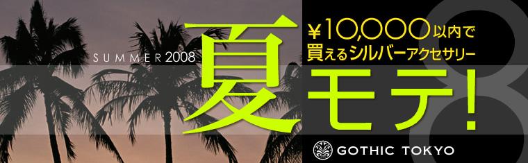 GOTHIC TOKYO 2008.8「夏モテ!¥10000以内で買えるアクセサリー」
