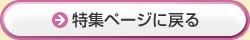 →特集ページへ戻る