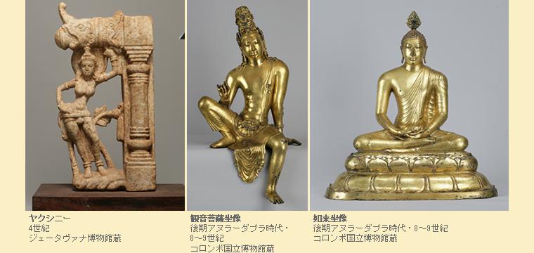 ヤクシニー、観音菩薩坐像、如来坐像