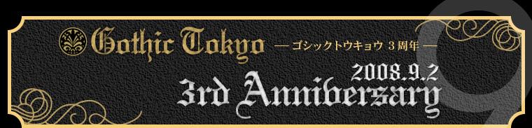 ゴシックトウキョウ3周年記念 3td Anniversary