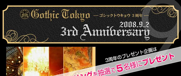 GOTHIC TOKYO 2008.9 3周年記念