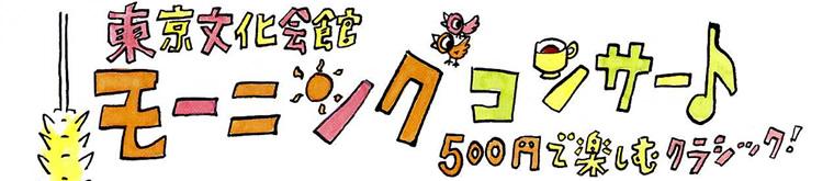 東京文化会館 モーニングコンサート 500円で楽しむクラシック!