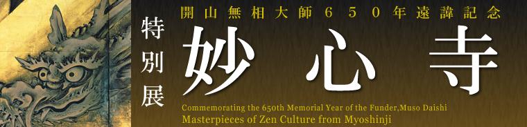 特別展覧会 開山無相大師650年遠諱記念「妙心寺」