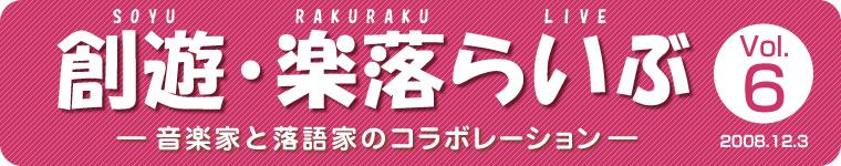 創遊・楽落らいぶ Vol.6-音楽家と落語家のコラボレーション-