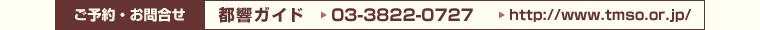ご予約・お問合せ 都響ガイド 03-3822-0727