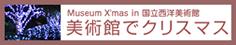 美術館でクリスマス