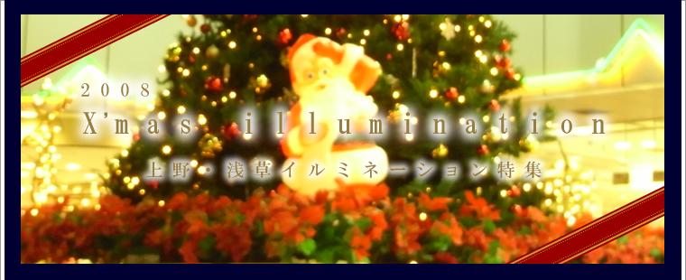 2008上野・浅草イルミネーション特集