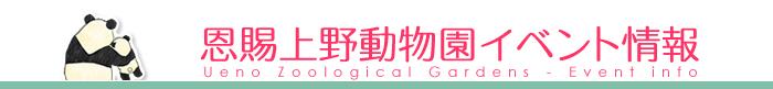 恩賜上野動物園 イベント情報