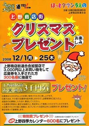 上野商店街クリスマスお楽しみプレゼント