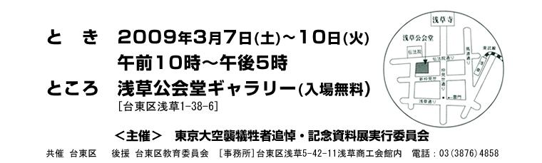 と き 2009年3月7日(土)~10日(火) 午前10時~午後5時 ところ 浅草公会堂ギャラリー(入場無料)