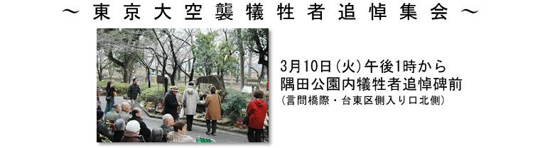 東京大空襲犠牲者追悼集会