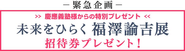慶應義塾様からの特別プレゼント「未来をひらく 福澤諭吉展」の招待券プレゼント!