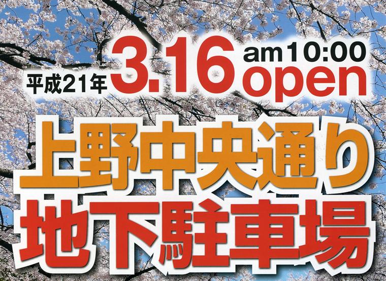上野中央通り地下駐車場 平成21年3月16日am10:00オープン