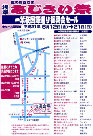 浅草 あじさい祭 マップ