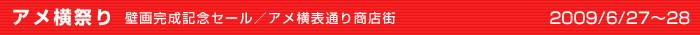 アメ横祭り 壁画完成記念セール/アメ横表通り商店街