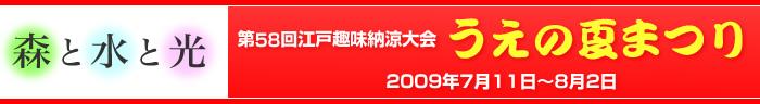 2009年 第58回江戸趣味納涼大会 うえの夏まつり